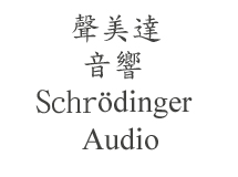 Schrödinger Audio 之中文名稱定為 聲美達音響| Schrödinger Audio, the brand name for Confield Technology Limited, is established as 聲美達音響.